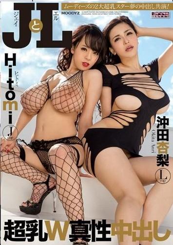 MIRD 150 Hitomi Tanaka, Okita Anzunashi – Super Milk FullHD 1080p