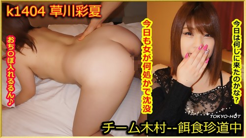 東京熱 k1404  餌食牝 草川彩夏 Tokyo Hot k1404