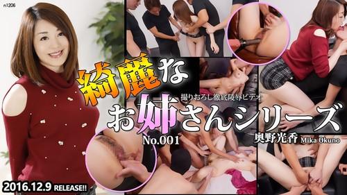 東京熱 n1206 綺麗なお姉さんシリーズ №1 奥野光香 Tokyo Hot n1206