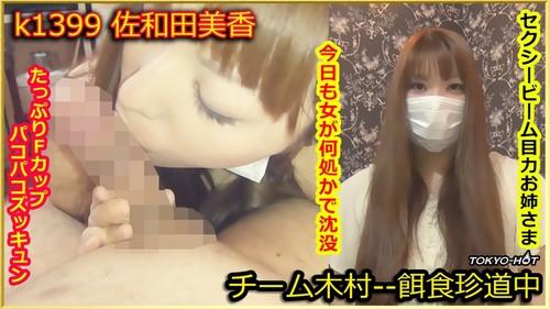 東京熱 k1399 餌食牝 佐和田美香 Tokyo Hot k1399