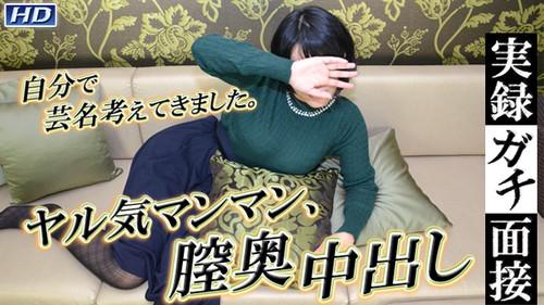 ガチん娘 gachi1072 由芽 -実録ガチ面接123-